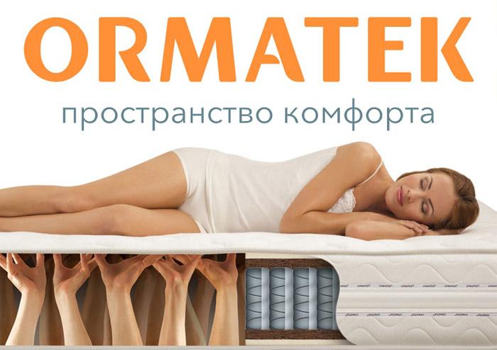 Орматек - пространство комфорта