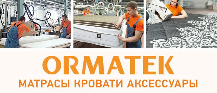 Фабрика Орматек